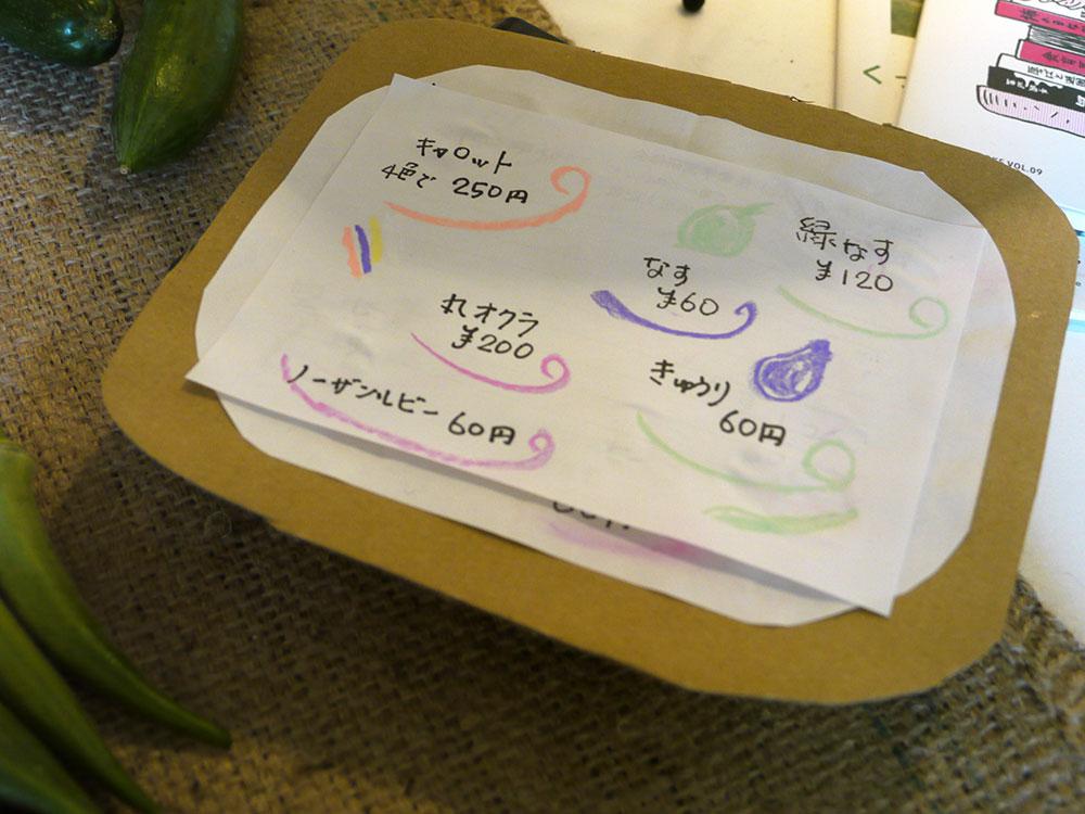 野菜直売所を作ってみました